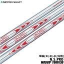 【ゴルフ】【シャフト】日本シャフト N.S.PRO MODUS3 TOUR130 (モーダスツアー130) スチールシャフト単品 [2I用、3I用、4I用、ウェッジ用]
