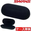 【ケースのみ】【ゴルフ】【サングラス】スワンズ SWANS サングラス用 セミハードケース単体 ブラック [A-123L]【X-98】