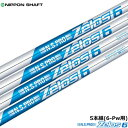 【ゴルフ】【シャフト】日本シャフト N.S.PRO ZELOS 6 (ゼロス シックス) スチールシャフト [5本組/6I-PW用]
