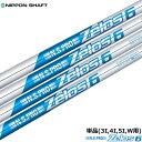 【ゴルフ】【シャフト】【単品】日本シャフト N.S.PRO ZELOS 6 (ゼロス シックス) スチールシャフト単品 [3I用、4I用、5I用、ウェッジ用]