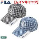 【ゴルフ】【レインキャップ】フィラ FILA GOLF メン...