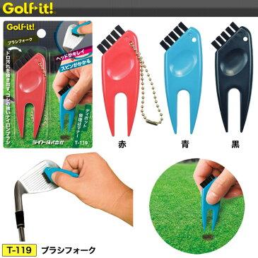 【ゴルフ】ライト LITE ブラシフォーク [T-119]
