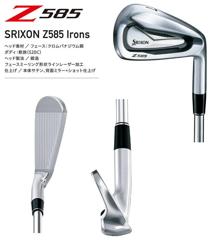 【2018秋NEWモデル】【ゴルフクラブ】【アイアンセット】スリクソン SRIXON 2018 Z585 アイアン (6本組/5I-PW) [Miyazaki Mahana(マハナ) カーボンシャフト装着](日本正規品)【ZERO SRIXON】【ゼロスリクソン】