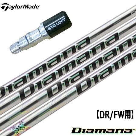 テーラーメイド シルバースリーブ付きシャフト The Diamana (GLOIRE F2/Original One/M6/M5/M4/M3/M2/M1/RBZ/R15)