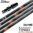 タイトリスト スリーブ付きシャフト TENSEI CK Pro ORANGE(日本仕様) (TS2/TS3/917D/915D/913D/910D/917F/915F/913F/910F)