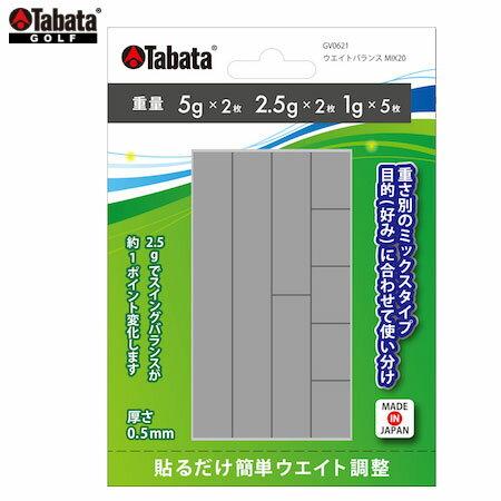 タバタ ウエイトバランスMIX 20 GV0621 Tabata Golf画像