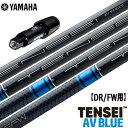 ヤマハ スリーブ付きシャフト TENSEI AV BLUE (RMX118/RMX218/RMX116/RMX216)