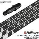 テーラーメイド スリーブ付きシャフト Fujikura VENTUS BLACK (SIM/Original One/Gloire F2/M6〜M1/RBZ/R15)・・・