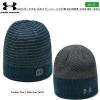 アンダーアーマーUAリバーシブルゴルフビーニーニット帽2019秋冬1343186(431)ニットキャップ日本正規品