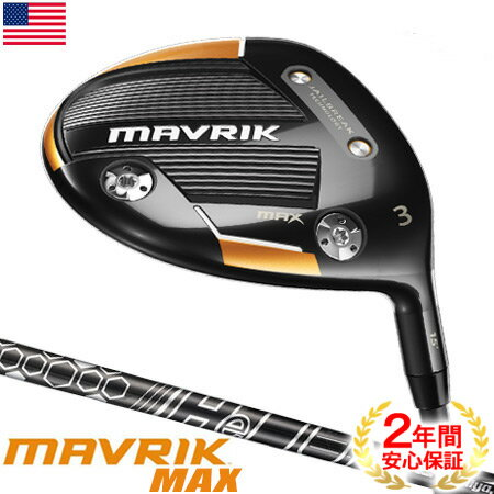 メンズクラブ, フェアウェイウッド () MAVRIK MAX (UST Mamiya Helium Black 5) USA