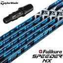 【9月上旬より受付開始】テーラーメイド スリーブ付きシャフト Fujikura Speeder NX (SIM2/SIM/Original One/Gloire F2/M6〜M1/RBZ)・・・