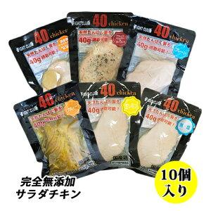 送料無料 無添加 サラダチキン 国産鶏 国内製造 全6味 40chicken (10個入り) フォーティーチキン 筋トレ 減量 トレーニング 筋肉 胸肉 常温保存 ダイエット