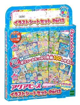 AQ-257 アクアビーズ イラストシートセットPart3 おもちゃ [CP-AQ] 誕生日 プレゼント 子供 ビーズ 女の子 男の子 5歳 6歳 ギフト