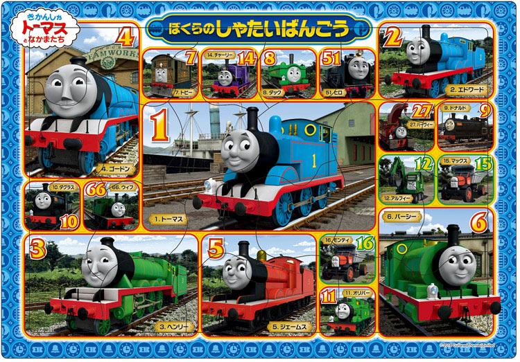 APO-26-35 きかんしゃトーマス ぼくらのしゃたいばんごう 24ピース パズル Puzzle 子供用 幼児 知育玩具 知育パズル 知育 ギフト 誕生日 プレゼント 誕生日プレゼント画像