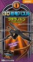BEV-DN-010 3D恐竜パズル プテラノドン 10ピース パズル Puzzle ギフト 誕生日 プレゼント