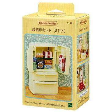 カ-422 シルバニアファミリー 冷蔵庫セット(5ドア) [CP-SF] 誕生日 プレゼント 子供 女の子 3歳 4歳 5歳 6歳 ギフト お人形 シルバニア