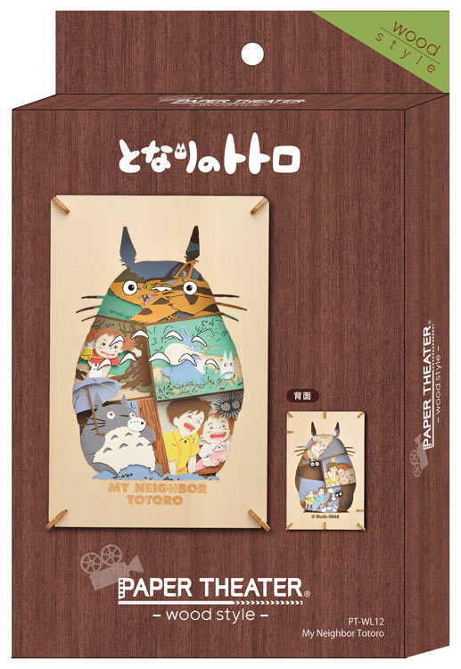 コレクション, インテリアホビー ENS-PT-WL12 -- My Neighbor Totoro PAPER THEATER
