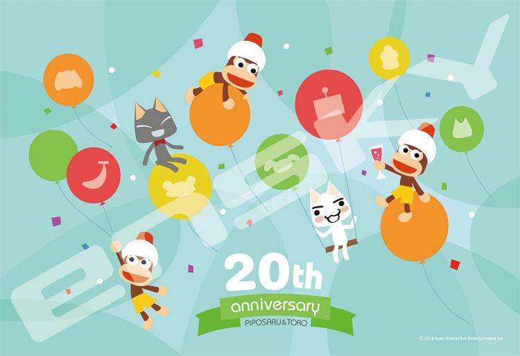 ENS-300-1575 サルゲッチュ & どこでもいっしょ なかよく20周年 300ピース  パズル Puzzle ギフト 誕生日 プレゼント画像