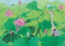 【あす楽】 EPO-79-338s 水谷高英 ハスの花とアオ