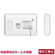 地震感知式ホーム分電盤と取り付け工事セット