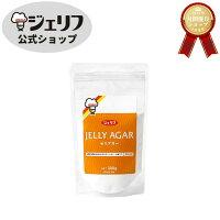 ゼリアガー300g【2袋までメール便増粘多糖類アガーゲル化剤植物由来ゼリーの素】