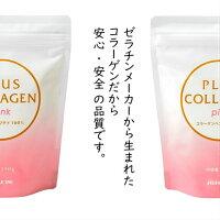 【プラスコラーゲンピンク】ゆうパケットコラーゲンペプチドゼラチン