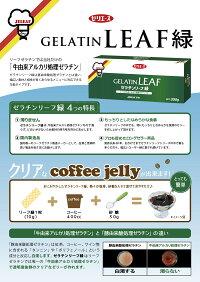 【ゼラチンリーフ緑100g】5袋までゆうパケット