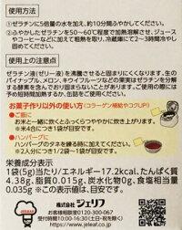 【ゼラチンパウダー5g×7袋】家庭用