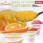 【送料無料】みずみずしさ続く、うるおい美容ゼリー「Beaute de Tarami Collagen」3種類各2箱ずつ、計6箱セット