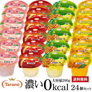 【10%OFF&】たらみ 濃い0kcal290g 4種×各1箱(計4箱)セット(りんご・白桃・パイン・マンゴー)