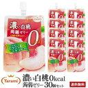 【送料無料】たらみ 濃い白桃0kcal蒟蒻ゼリー 30個(5箱)セット