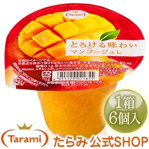 【在庫限りの特別セール】たらみ とろける味わい マンゴージュレ(1箱 6個入)※賞味期限2018年7月14日