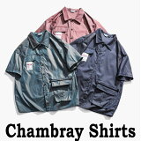 シャンブレー玉虫シャツ半袖