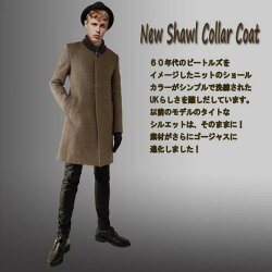 ニットのショールカラー(へちま襟)コートブリティッシュで上品なブラウン!ツイードコートメンズコートロックファッションROCKモードウールコート送料無料(MSロングロングコート冬服ウールツィードニットコート細身メンズコート)新着