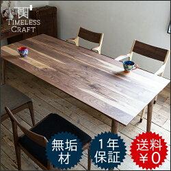 ノードダイニングテーブル