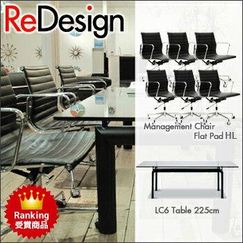 【送料無料】デザイナーズ応接セットG225 LC6 チューブダビオン 225 テーブルル・コルビジェ チャールズ&レイ・イームズ