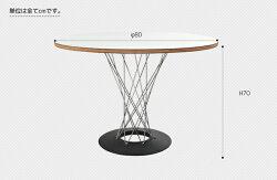 サイドテーブルサイクロンテーブル80/イサム・ノグチ