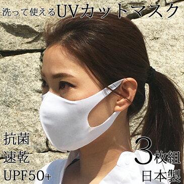 洗って繰り返し使える水着素材の抗菌UVカットマスク3枚セット【ネコポス発送限定商品】【送料無料】【返品不可商品】お一人3セットまでお願いします。
