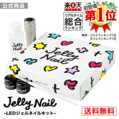 *公式【楽天総合ランキング1位★送料無料】JellyNail(ジェリーネイル)|ジェルネイルLEDスター...