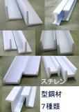 型鋼材アソートセットSIZE-6(高さ4.8mmの7種類セット)