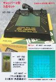 【期間限定価格】(チョッパー3点セット); HT-703(チョッパー2型)とHT-702-half(チョッパー替刃4入)とHT-MAT-mm-angle(チョッパー2交換マット)