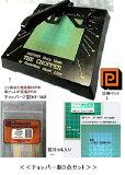 【チョッパー新3点セット】; HT-703(チョッパー2型)とHT-702(チョッパー替刃8入)とHT-MAT(チョッパー2交換マット)
