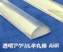 AHR-20L 透明アクリル半丸棒(長さ;900mm)...