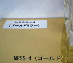 MPSS-4 ミラーシート(ゴールド)