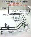 (新発売)ジオラマ工場模型キットA(配管篇)