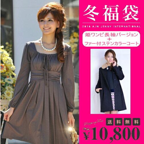 JENNY「冬福袋」(Mサイズのみ)上質素材ファー付コート+「姫ワンピ長袖バージョン」でな...