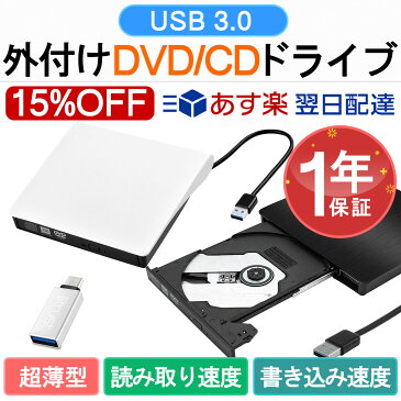 【SALE時間限定】DVDドライブ CDドライブ 外付け DVDド ドライブ CD/DVD-RWドライブ Windows10対応 USB 3.0対応 書き込み対応 読み込み対応 日本語取扱説明書付き 12ヶ月間の安心サポート メール便発送不可