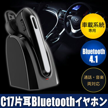 【Bluetooth イヤホン 片耳】iitrust Bluetooth ヘッドセット 片耳 V4.1 両耳兼用 マグネット式の充電台付き 二つ電力供給方法 ミニ型 日本語説明書付き1.5H急速充電 6H程継続通話 超軽量 メール便配送不可