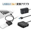 SATA-USB 3.0 変換ケーブルSATA-USB 変換アダプタ 2.5インチ/3.5インチ SSD / HDD対応 USB 3.0ポートとTF / SDカードリーダー対応 DC充電器付き 6Gbps高速【メール便配送不可】