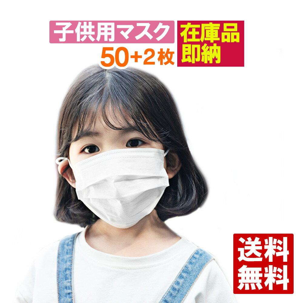 即納品 マスク 在庫あり 使い捨て 50枚 2枚おまけ 子供用 マスク 3層 マスク 防水抗菌 男女兼用 ウィルス 花粉対策 フィルター採用